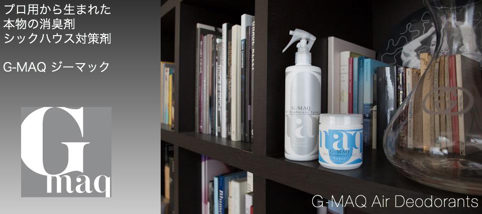 強力消臭剤 G-MAQ ジーマック (強力消臭スプレー・置き型強力消臭ジェル)