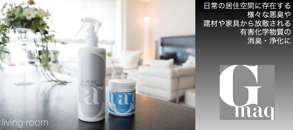 強力消臭剤 G-MAQ ジーマック (お部屋や車内の臭い_タバコ臭・ペット臭・エアコン臭・生活臭等を強力消臭。シックハウス対策にも…)