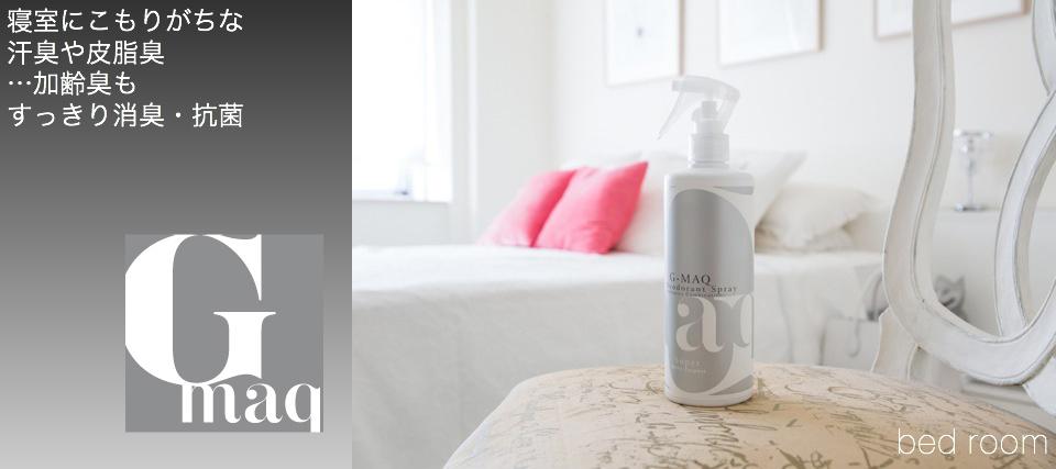寝室や寝具の臭い_汗臭・加齢臭等を強力消臭。G-MAQ ジーマック 強力消臭スプレー&置き型強力消臭ジェル。