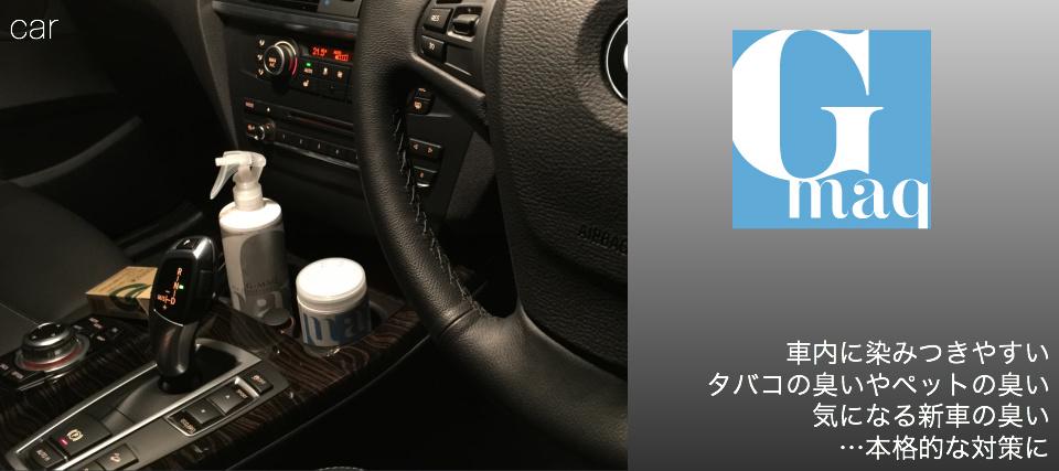 車内の臭い_タバコ臭・新車臭等を強力消臭。G-MAQ ジーマック 強力消臭スプレー&置き型強力消臭ジェル。シックカー対策にも…
