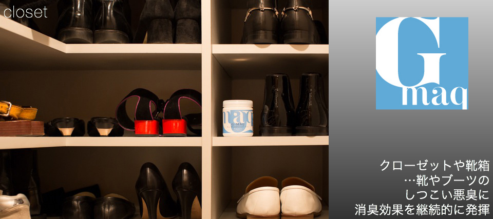 靴・ブーツ・衣類の臭いを強力消臭。G-MAQ ジーマック 置き型強力消臭ジェル。クローゼットや靴箱にも…