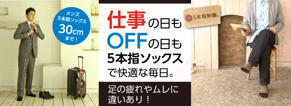 2021秋冬5本指ソックス