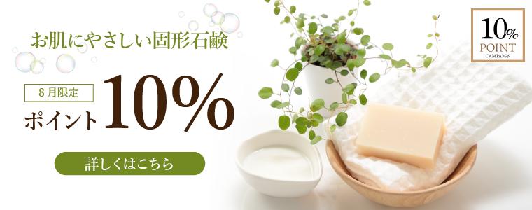 【キャンペーン】毎日を快適に。マスク生活応援キャンペーン!