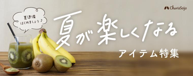 【特集】マスクの季節のハーブ&アロマ