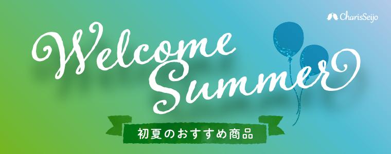 【特集】オーガニックでおうち美容