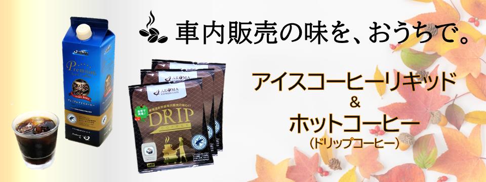 車内販売のアイスコーヒーリキッド&車内販売のホットコーヒー(ドリップコーヒー)