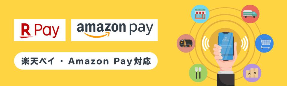 Amazon、楽天PAY対応のけん玉通販サイト