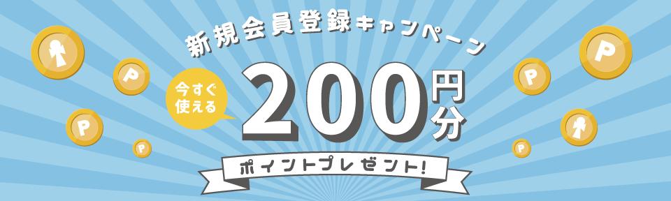 けん玉ショップ新規会員登録で200円GET