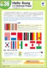 カラー教具39 No.36 Hello Song (12 National Flags)