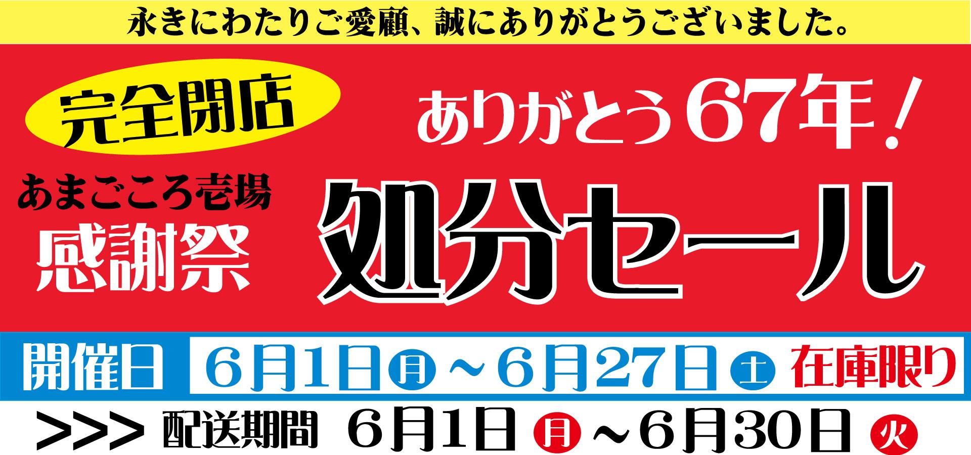 2020年壱岐おせち4段重 受付は12月9日(月)まで!!