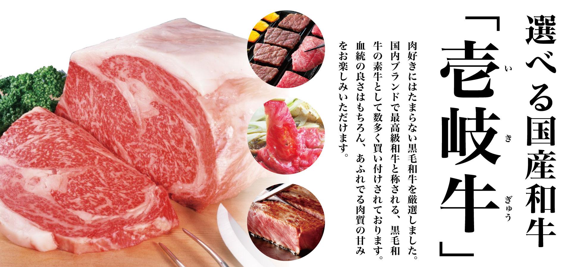壱岐牛(いきぎゅう)特集