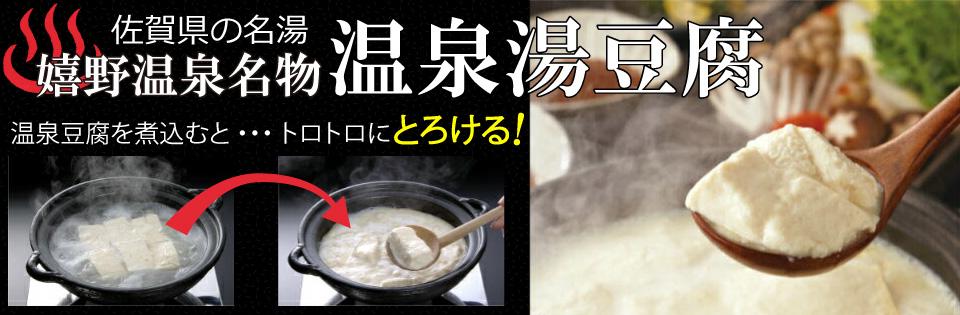 佐嘉平川屋 嬉野温泉名物 温泉湯豆腐