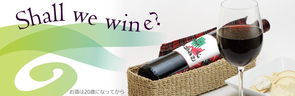 ワイン〜お酒は20歳になってから〜Shall we wine?