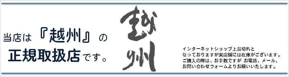 長野の酒屋かじくらは越州の正規取扱店です
