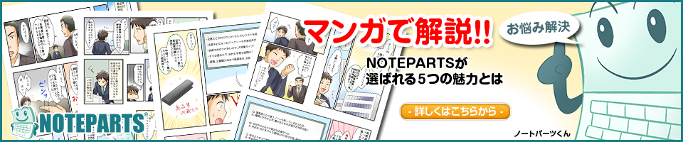 マンガで解説!!NOTEPARTSの5つの魅力