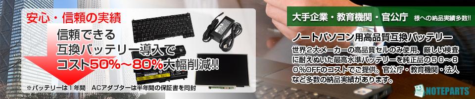 ノートパソコン用互換バッテリーならNOTEPARTS