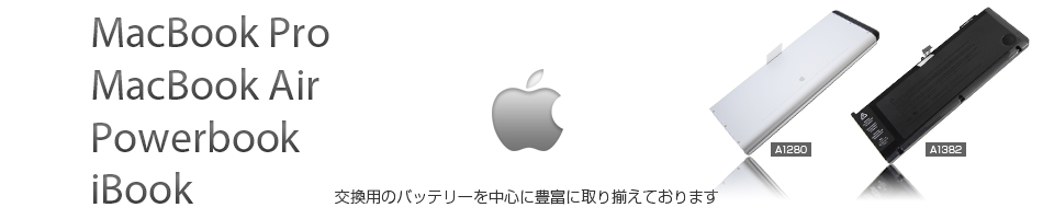 Apple MacBook Air Pro バッテリーならおまかせ!