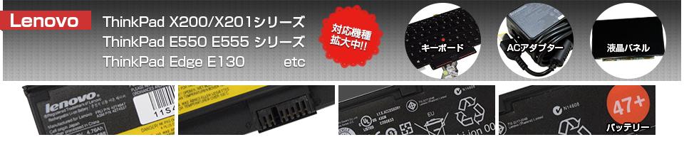 Lenovo レノボ ThinkPad IdeaPad バッテリー、ACアダプター、液晶、キーボードならおまかせ