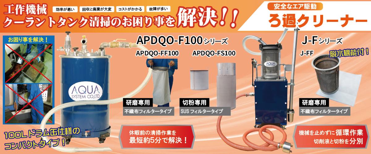 ろ過クリーナー APDQO-F100 J-FS