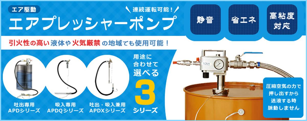 ダイヤフラムポンプ ADO-40/50 EDO-40/50