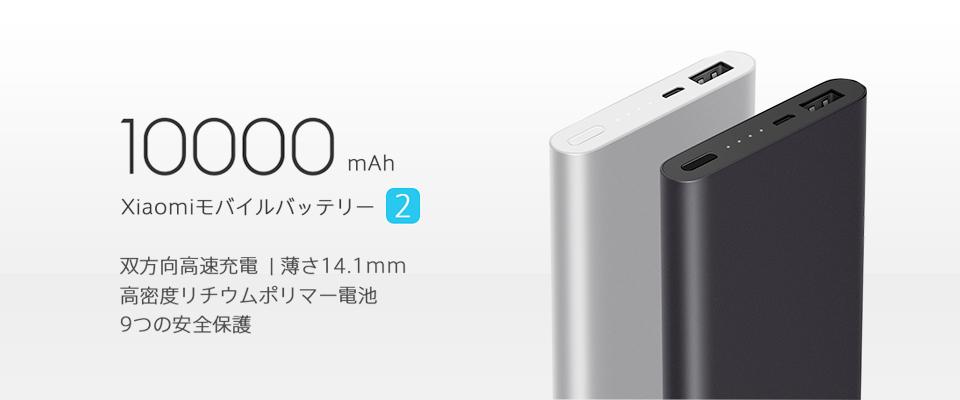 モバイルバッテリー2 10000mAh